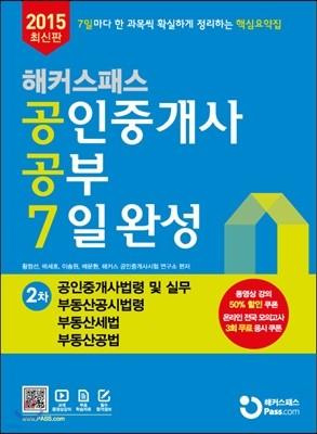 2015 해커스패스 공인중개사 공부 7일 완성 2차 핵심요약집