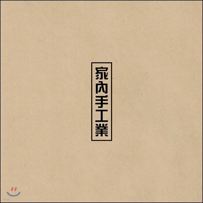 M&D (미아리&단계동 / 김희철&김정모) - 미니앨범 1집 : 家內手工業 (가내수공업)