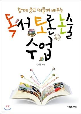 독서토론논술 수업