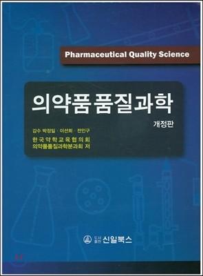 의약품 품질과학