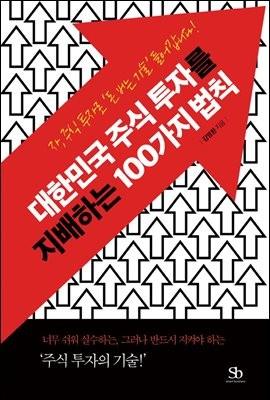 대한민국 주식투자를 지배하는 100가지 법칙