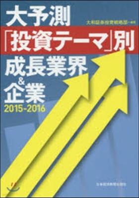 '15-16 大予測「投資テ-マ」別成長