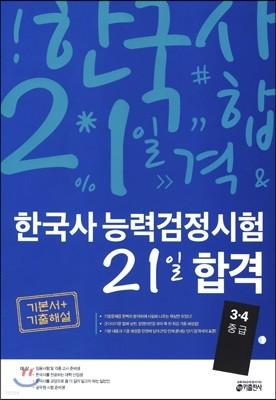 한국사 능력 검정시험 21일 합격 기출해설 중급 3·4급 (기본서+기출해설)