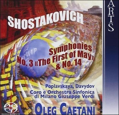 Oleg Caetani 쇼스타코비치: 교향곡 3번 '5월 1일', 14번 (Shostakovich: Symphonies 'The First of May')