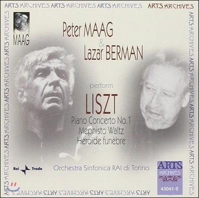 Peter Maag / Lazar Berman 리스트: 피아노 협주곡 1번, 메피스토 왈츠, 장례 시가 (Liszt: Piano Concerto, Mephisto Waltz, Heroide Funebre)
