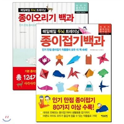 아르고나인/매일매일 두뇌트레이닝 종이 공작 백과 세트(전2권)