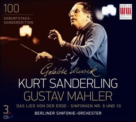 Kurt Sanderling 말러: 대지의 노래, 교향곡 9번, 10번 [데릭 쿡 판본] (Mahler: Das Lied von der Erde, Symphonies No.9, 10)