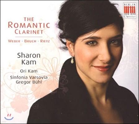 Sharon Kam 로맨틱 클라리넷 - 베버 / 브루흐 / 리츠: 클라리넷 협주곡 (Romantic Clarinet - Weber / Bruch / Rietz - Concertos)