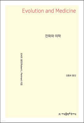 진화와 의학