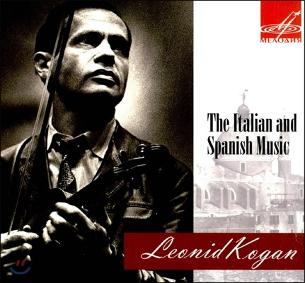 Leonid Kogan 스페인과 이탈리아 음악 - 로카텔리 / 나르디니 외 (Italian and Spanish Music - Locatelli / Nardini)