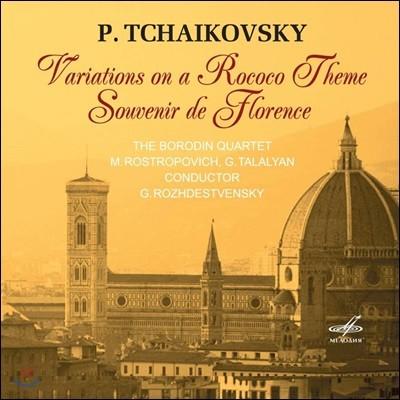 Mstislav Rostropovich 차이코프스키: 로코코 주제에 의한 변주곡, 현악 육중주 (Tchaikovsky: Variations On A Rococo Theme, String Sextet)