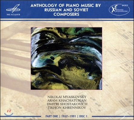 Nikita Mndoyants 피아노 음악 엔솔로지 1집 - 미야스코프스키 / 하차투리안 / 쇼스타코비치 (Anthology of Piano Music - Myaskovsky / Khachaturian / Shostakovich)