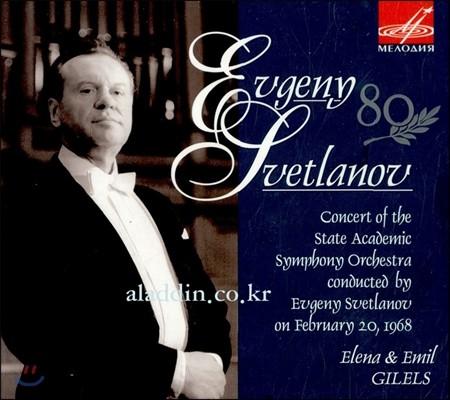 Evgeny Svetlanov 차이코프스키: 피아노 협주곡 1번, 3번 (Tchaikovsky: Piano Concertos Nos.1, 3)
