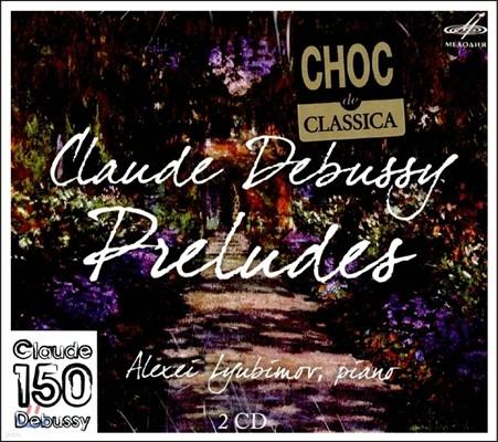 Alexei Lubimov 드뷔시: 전주곡 1권, 2권 (Debussy: Complete Preludes)