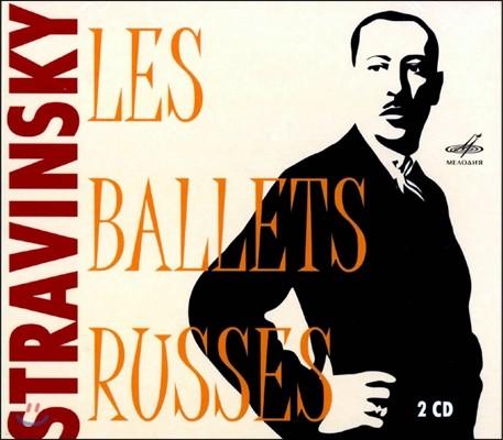 Vladimir Fedoseyev 스트라빈스키: 러시아 3대 발레 - 봄의 제전, 불새, 페트루슈카 (Stravinsky: Les Ballets Russes - The Firebird, Petrushka, The Rite of Spring)