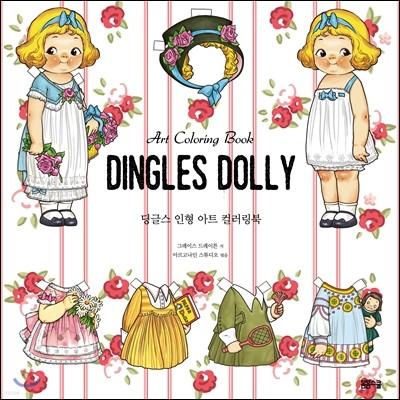 딩글스 인형 Dingles Dolly 아트 컬러링북