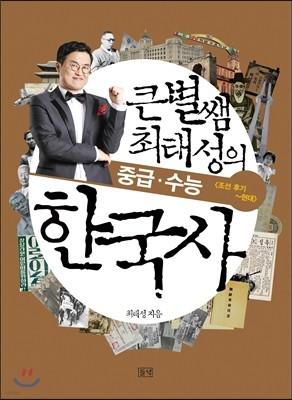 큰별쌤 최태성의 중급 · 수능 한국사 : 조선후기~현대
