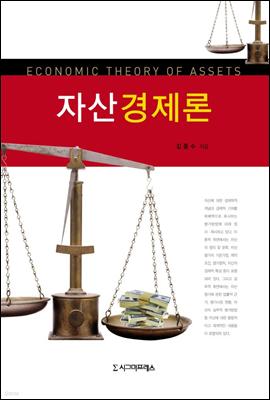 자산경제론