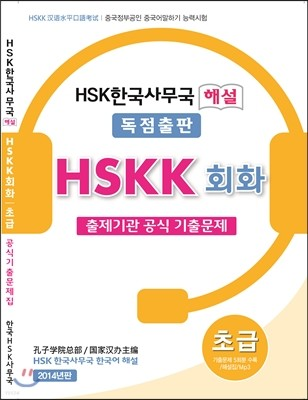 HSKK 초급 공식기출문제집