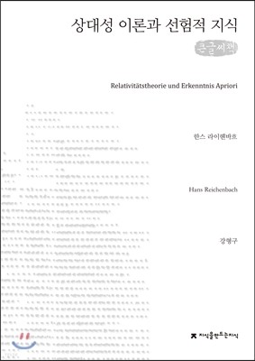 상대성 이론과 선험적 지식 큰글씨책
