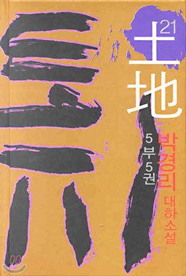 토지 1-5부 총 21권 셋트양장☆북앤스토리☆