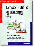 LINUX.UNIX 쉘 프로그래밍