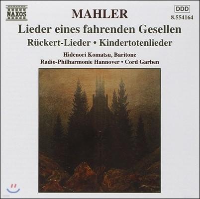 Hidenori Komatsu 말러: 방황하는 젊은이의 노래, 뤼케르트 가곡, 죽은 아이를 그리는 노래 (Mahler: Lieder Eines Fahrenden Gesellen)