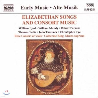 Catherine King 엘리자베스 여왕 시대의 노래와 콘소트 음악 (Early Music - Elizabethan Songs & Consort Music)