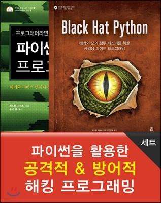 파이썬을 활용한 공격적 & 방어적 해킹 프로그래밍