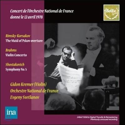 Evgeny Svetlanov 쇼스타코비치: 교향곡 5번 / 림스키-코르사코프: 프스코프의 여인 서곡 (Shostakovich: Symphony No.5 / Rimsky-Korsakov: The Maid of Pskov Overture)