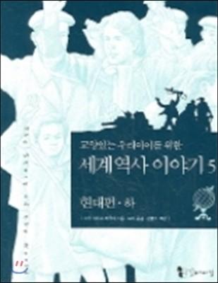교양있는 우리 아이를 위한 세계 역사 이야기 5