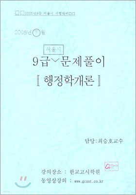 9급 서울시 문제풀이 행정학개론