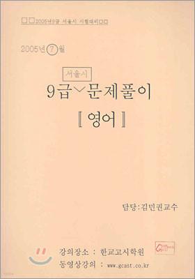 9급 서울시 문제풀이 영어