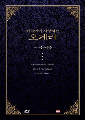 한국인이 사랑하는 오페라 : 그녀의 눈물 (라트라비아타ㆍ라보엠ㆍ노르마)