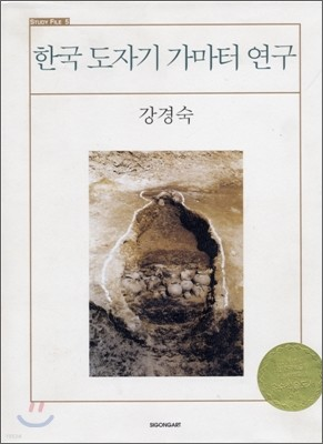 [중고] 한국 도자기 가마터 연구