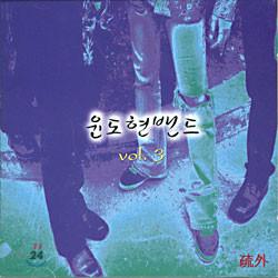윤도현 밴드 (YB) 3집 - 소외