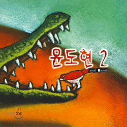 윤도현 밴드 (YB) 2집 - An Band