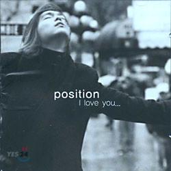 포지션 (Position) - I Love You
