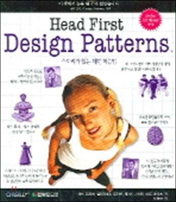 Head First Design Patterns