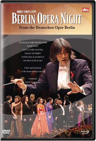 베를린 오페라 나이트