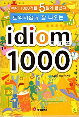 이디엄 Idiom 1000