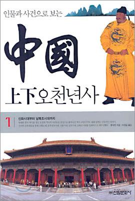 인물과 사건으로 보는 중국상하오천년사 1