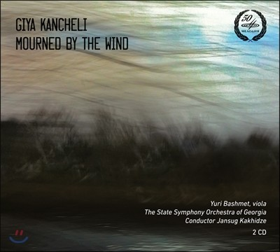 Yuri Bashmet 기야 칸첼리: 바람의 탄식 (Giya Kancheli: Mourned by the Wind)