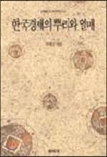 한국경제의 뿌리와 열매