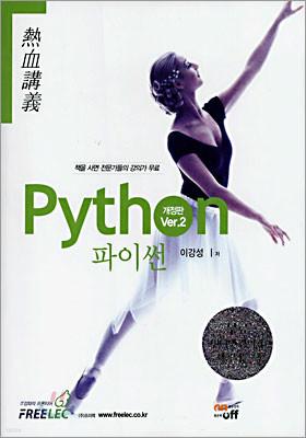 Python 파이썬