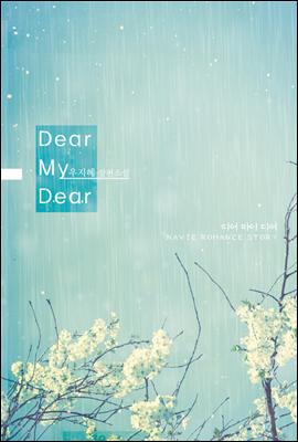 Dear My Dear(디어 마이 디어)