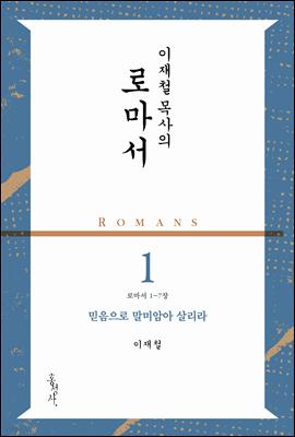 이재철 목사의 로마서 1