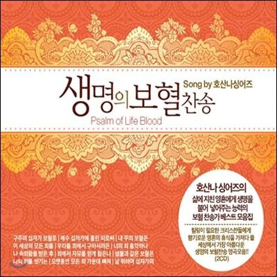 호산나 싱어즈 - 생명의 보혈 찬송