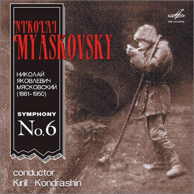 Kirill Kondrashin 미야스코프스키: 교향곡 6번 (Myaskovsky : Symphony No.6)