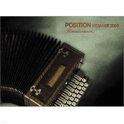 포지션 (Position) - 리메이크 : Renaissance